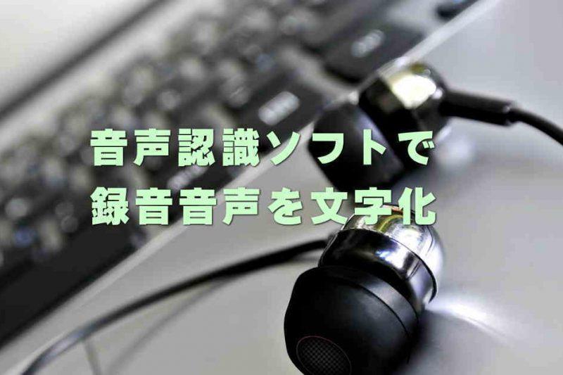 音声認識ソフトで録音音声を文字化