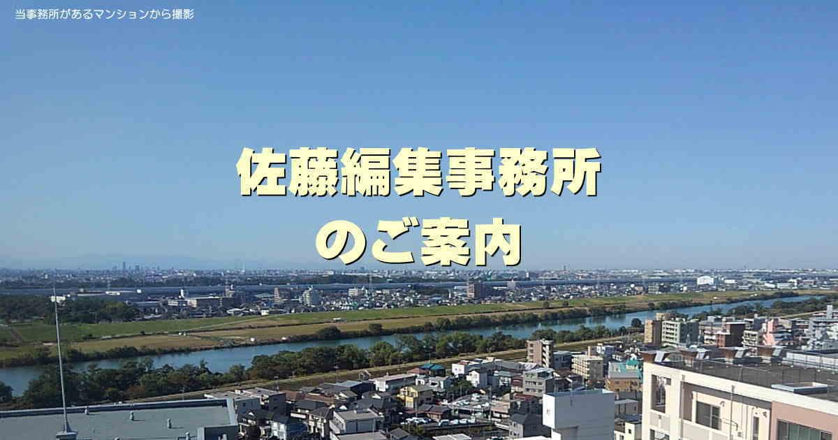 テープ起こし専門の佐藤編集事務所について