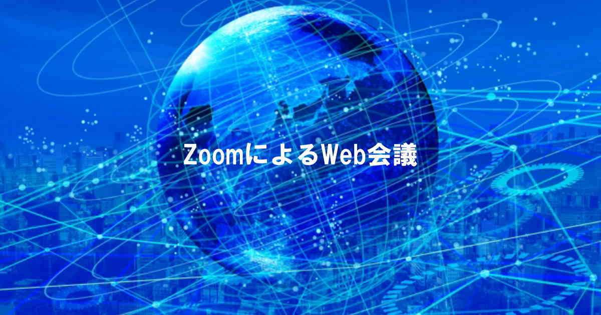 ZoomやWeb会議の文字起こし